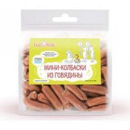 Лакомство Dog Fest Мини-колбаски из говядины для собак 500г