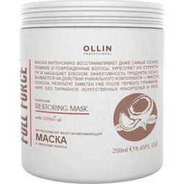 OLLIN PROFESSIONAL FULL FORCE Интенсивная восстанавливающая маска с маслом кокоса 250мл