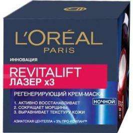L'OREAL Dermo Expertise Revitalift Лазер 3 Крем-маска ночная 50мл