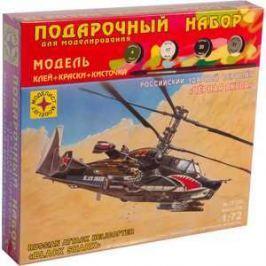 Моделист Модель Российский ударный вертолет