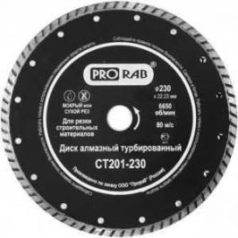 Диск алмазный Prorab 230х22.2мм Turbo (CT 201-230)