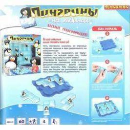 Bondibon Игра Пингвины на льдинах (BB0851/SG155RU)
