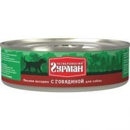 Консервы Четвероногий гурман Мясное ассорти с говядиной для собак 100г