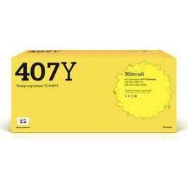 Картридж T2 CLT-Y407S (TC-S407Y)