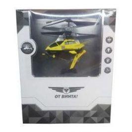 Вертолет От винта! Винта (87233)