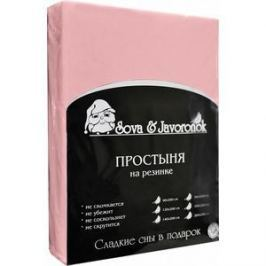 Простыня Сова и Жаворонок трикотаж на резинке 200x200 см светло-розовая