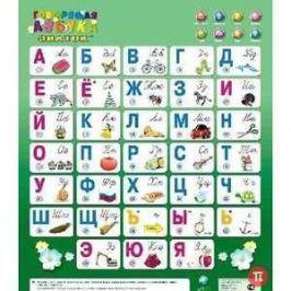Электронный плакат ЗНАТОК Электронный плакат Говорящая Азбука 8 режимов PL-08 (70082)