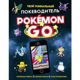 Книга Росмэн Pokemon Go. Твой уникальный покеводитель (978-5-353-08235-4)