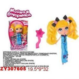 Кукла Zhorya модная вечеринка (Х75780)