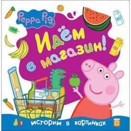 Идём в магазин!, Peppa Pig