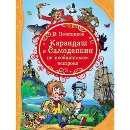 Постников В. Карандаш и Самоделкин на необитаемом острове