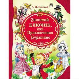 Толстой А.Н. Золотой ключик, или Приключения Буратино, Длинная серия