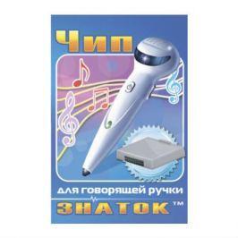 Сменный чип на 1 Гб для Говорящей ручки ЗНАТОК 1-го поколения,Знаток