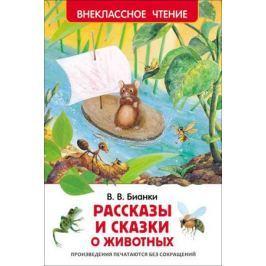 Бианки В.В. Рассказы и сказки о животных, Росмэн