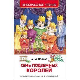 Волков Александр Семь подземных королей, Росмэн