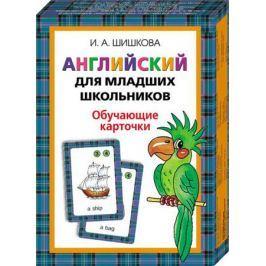 Английский для младших школьников. Обучающие карточки, Росмэн