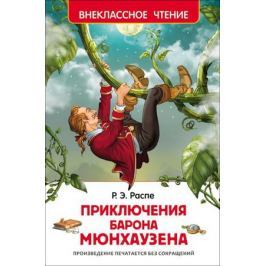 Распэ Р. Приключения барона Мюнгхаузена, Росмэн