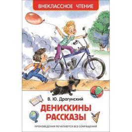 Драгунский В.Ю. Денискины рассказы, Росмэн