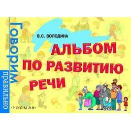 Альбом по развитию речи (желтый), Росмэн