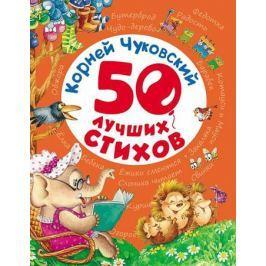 Чуковский К. 50 лучших стихов, Росмэн