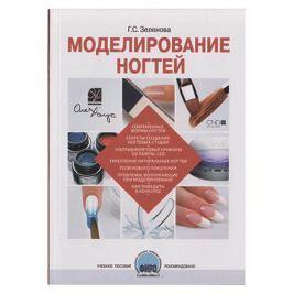 Книга «Моделирование ногтей», Зеленова Г. С.