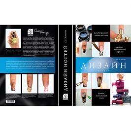 Книга «Дизайн ногтей», Зеленова Г. С.