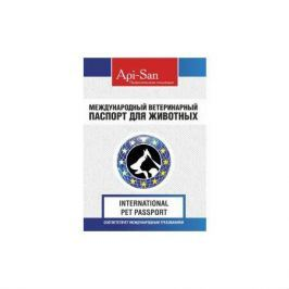 Ветеринарный паспорт АПИ-САН универсальный (10шт./уп)