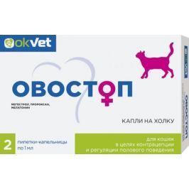 OKVET Овостоп Капли на холку для регуляции половой охоты кошек 2 пипетки по 1мл